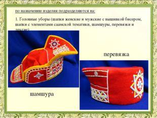 по назначению изделия подразделяются на: 1. Головные уборы (шапки женские и м