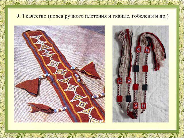 9. Ткачество (пояса ручного плетения и тканые, гобелены и др.)