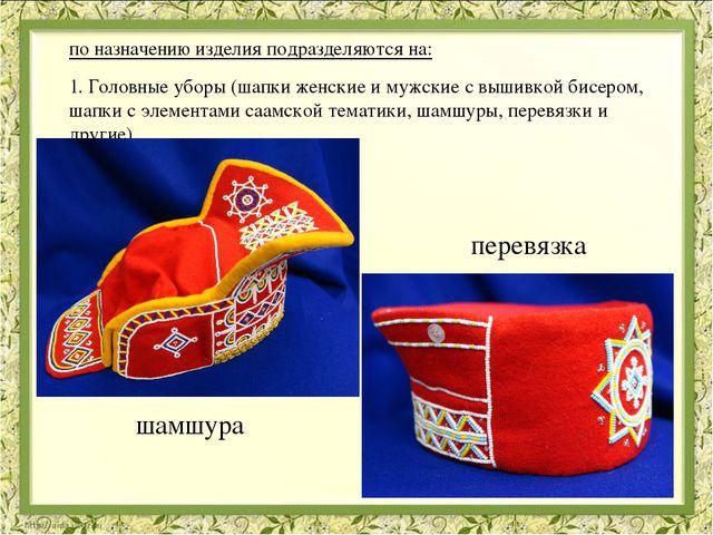 по назначению изделия подразделяются на: 1. Головные уборы (шапки женские и м...