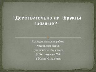 Исследовательская работа Арсеньевой Дарьи, учащейся 4 «А» класса МОУ гимназия