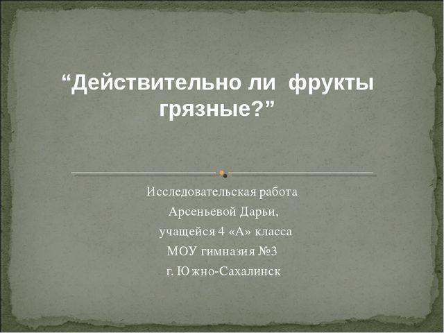 Исследовательская работа Арсеньевой Дарьи, учащейся 4 «А» класса МОУ гимназия...