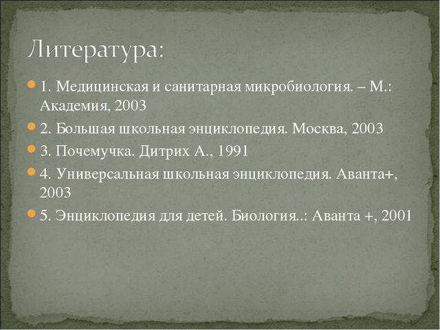 1. Медицинская и санитарная микробиология. – М.: Академия, 2003 2. Большая шк...