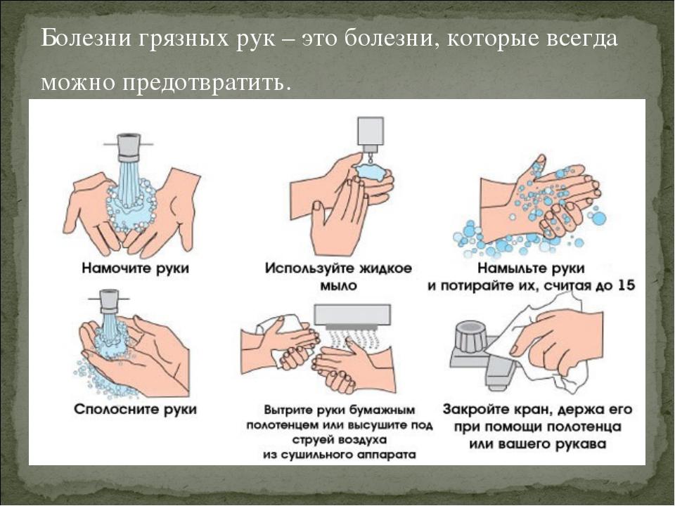 Болезни грязных рук – это болезни, которые всегда можно предотвратить.