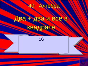 40 Алгебра Два + два и все в квадрате 16