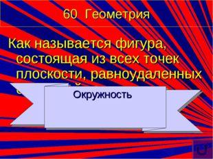 60 Геометрия Как называется фигура, состоящая из всех точек плоскости, равноу