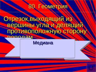 80 Геометрия Отрезок,выходящий из вершины угла и делящий противоположную стор