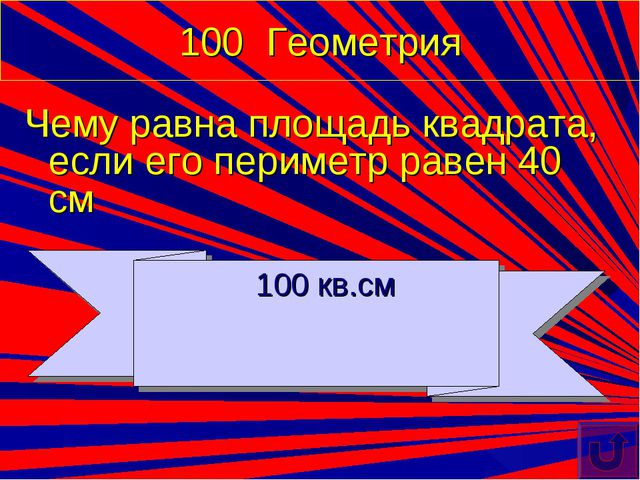 100 Геометрия Чему равна площадь квадрата, если его периметр равен 40 см 100...