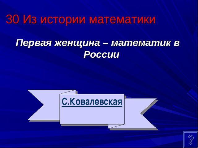 30 Из истории математики Первая женщина – математик в России С.Ковалевская