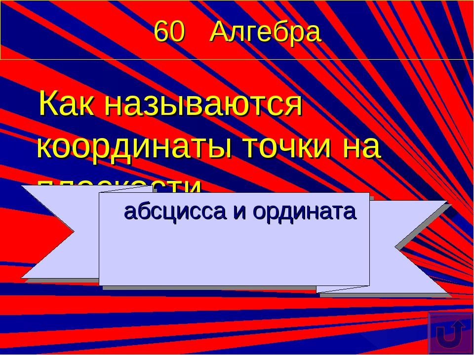 60 Алгебра Как называются координаты точки на плоскости абсцисса и ордината