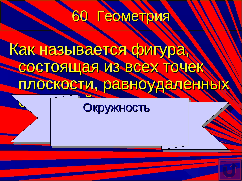 60 Геометрия Как называется фигура, состоящая из всех точек плоскости, равноу...