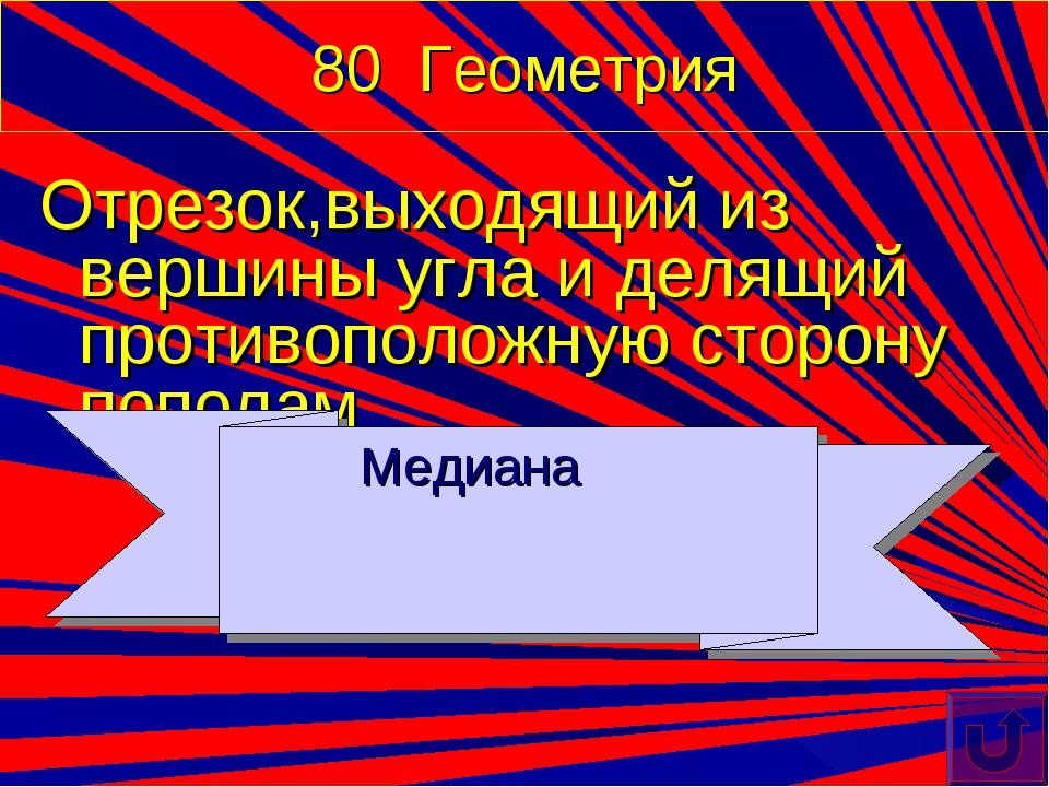80 Геометрия Отрезок,выходящий из вершины угла и делящий противоположную стор...