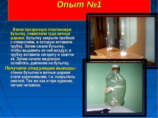 Опыт №1 Взяли прозрачную пластиковую бутылку, поместили туда ватные шарики. Б