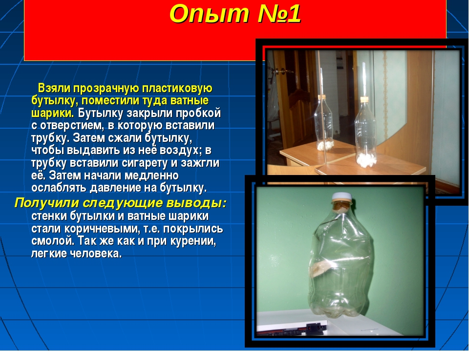 Опыт №1 Взяли прозрачную пластиковую бутылку, поместили туда ватные шарики. Б...