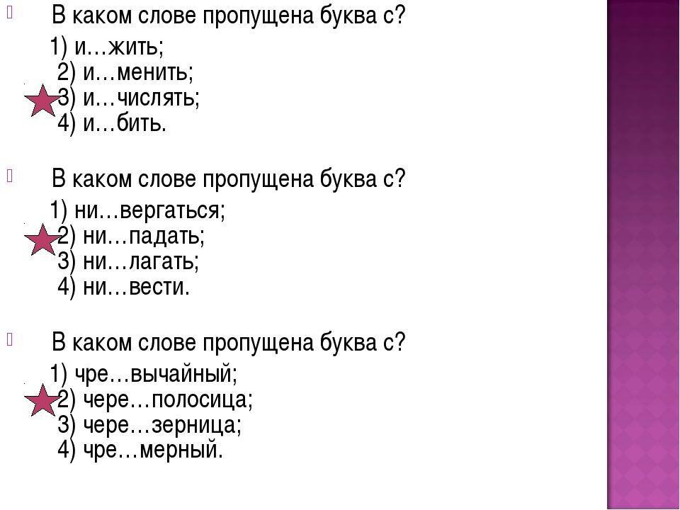 В каком слове пропущена буквас? 1) и…жить; 2) и…менить; 3) и…числять;...