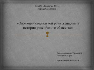 МБОУ «Гимназия №4» города Смоленска «Эволюция социальной роли женщины в истор