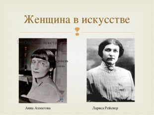 Женщина в искусстве Анна Ахматова Лариса Рейснер 