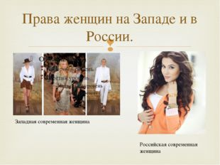 Права женщин на Западе и в России. Западная современная женщина Российская со