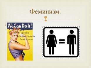 Феминизм. 