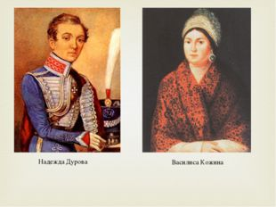 Надежда Дурова Василиса Кожина