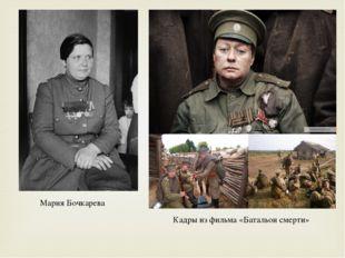 Мария Бочкарева Кадры из фильма «Батальон смерти»