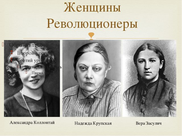 Женщины Революционеры Александра Коллонтай Надежда Крупская Вера Засулич 