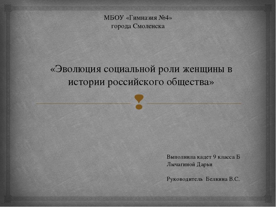 МБОУ «Гимназия №4» города Смоленска «Эволюция социальной роли женщины в истор...