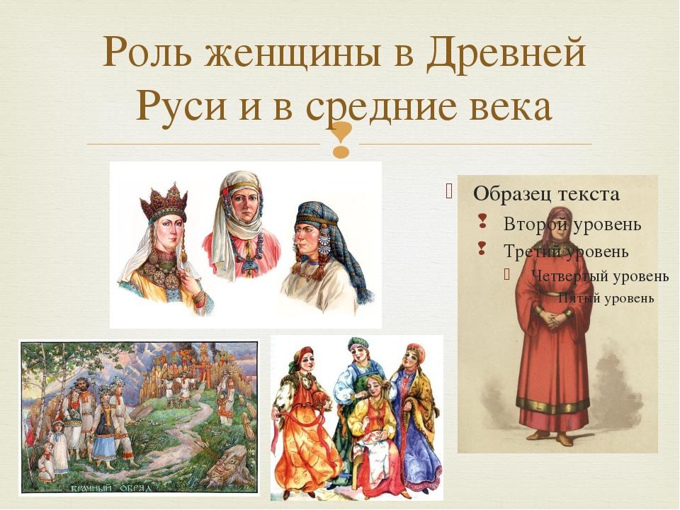 Роль женщины в Древней Руси и в средние века 