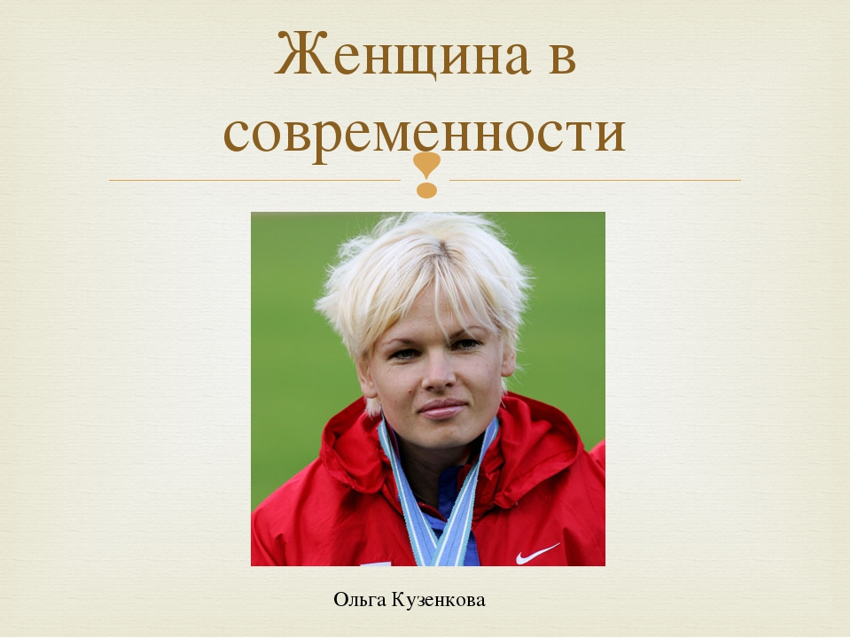 Женщина в современности Ольга Кузенкова 