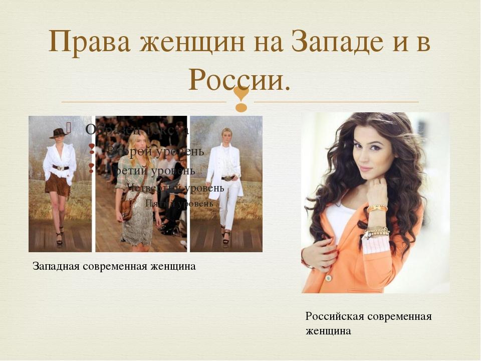 Права женщин на Западе и в России. Западная современная женщина Российская со...