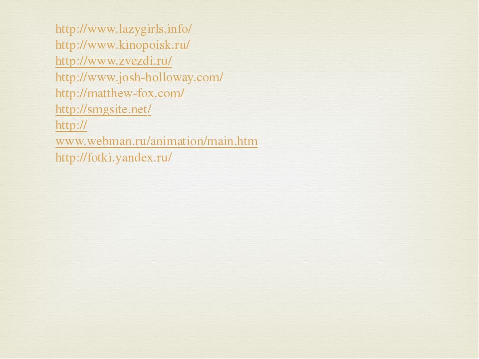 http://www.lazygirls.info/ http://www.kinopoisk.ru/ http://www.zvezdi.ru/ htt...