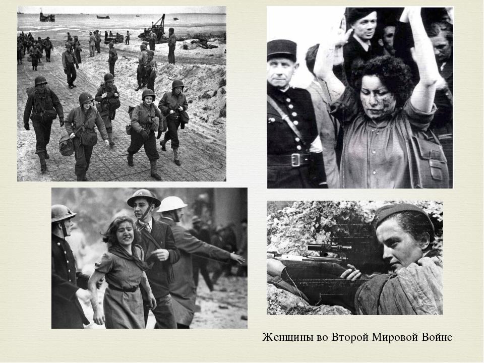 Женщины во Второй Мировой Войне