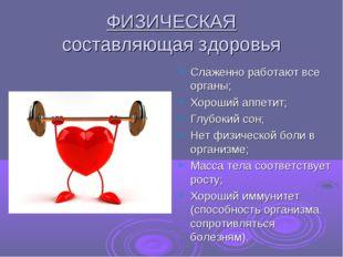 ФИЗИЧЕСКАЯ составляющая здоровья Слаженно работают все органы; Хороший аппети