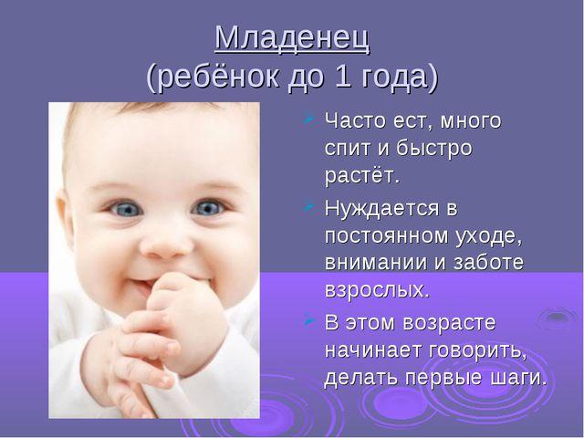Младенец (ребёнок до 1 года) Часто ест, много спит и быстро растёт. Нуждается...