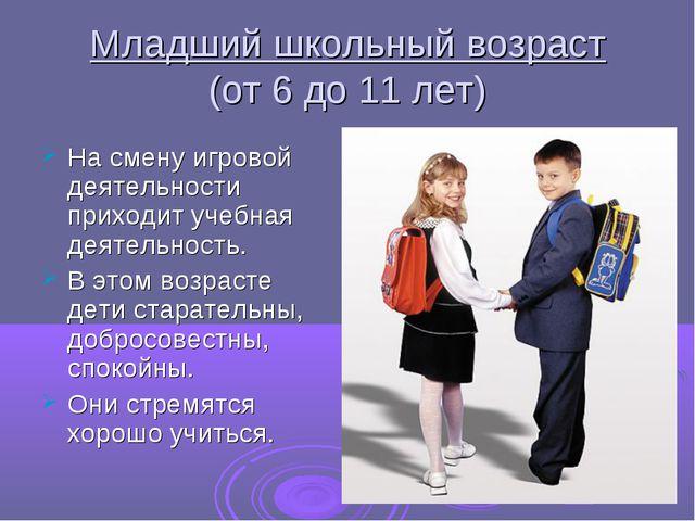 Младший школьный возраст (от 6 до 11 лет) На смену игровой деятельности прихо...