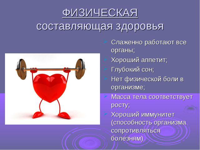 ФИЗИЧЕСКАЯ составляющая здоровья Слаженно работают все органы; Хороший аппети...
