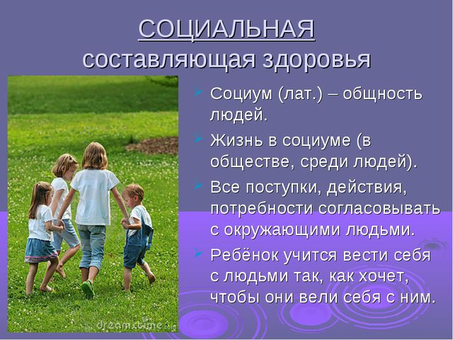 СОЦИАЛЬНАЯ составляющая здоровья Социум (лат.) – общность людей. Жизнь в соци...