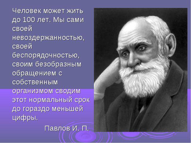 Человек может жить до 100 лет. Мы сами своей невоздержанностью, своей беспор...