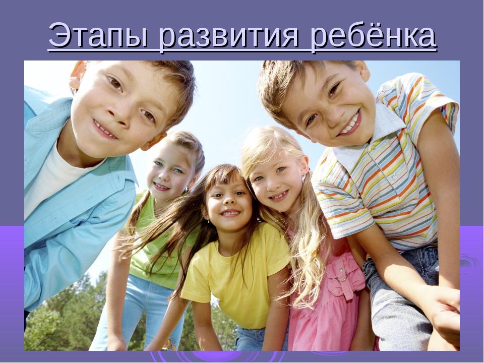 Этапы развития ребёнка