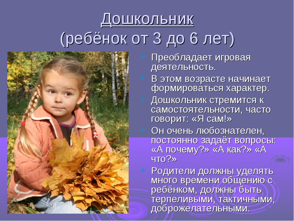 Дошкольник (ребёнок от 3 до 6 лет) Преобладает игровая деятельность. В этом в...