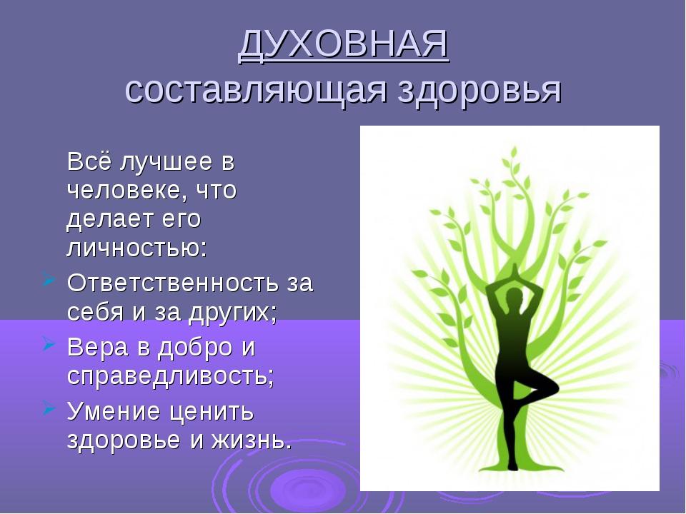 ДУХОВНАЯ составляющая здоровья Всё лучшее в человеке, что делает его личност...