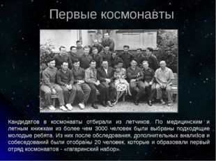 Первые космонавты Кандидатов в космонавты отбирали из летчиков. По медицински