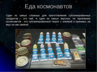 : Еда космонавтов Один из самых сложных для приготовления сублимированных про