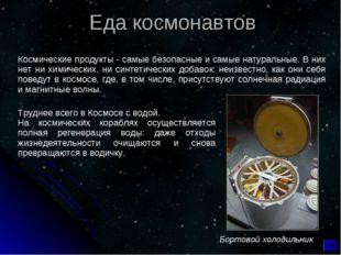 : Космические продукты - самые безопасные и самые натуральные. В них нет ни х