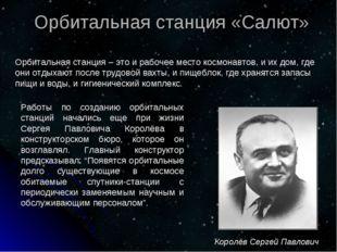 Орбитальная станция «Салют» Работы по созданию орбитальных станций начались е