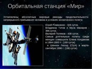 Орбитальная станция «Мир» Юрий Романенко - 326 суток, Владимир Титов и Муса М
