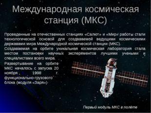 Международная космическая станция (МКС) Первый модуль МКС в полёте Проведенны