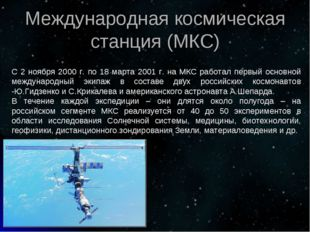 Международная космическая станция (МКС) С 2 ноября 2000 г. по 18 марта 2001 г