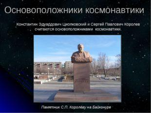 Основоположники космонавтики Памятник С.П. Королёву на Байконуре Константин Э