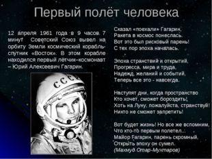 Первый полёт человека Сказал «поехали» Гагарин, Ракета в космос понеслась. Во