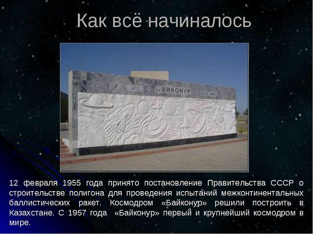 Как всё начиналось 12 февраля 1955 года принято постановление Правительства С...